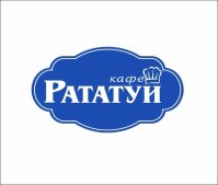 "Кафе ""Рататуй"""